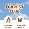 ForRestCluB- Клуб Активного Отдыха| Форрест клуб