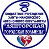 Bu-Lyantorskaya Gorodskaya-Bolnitsa