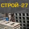 Строй-27