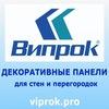 Випрок (Viprok). Производство. Поставки.