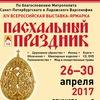 ПАСХАЛЬНЫЙ ПРАЗДНИК СПб 26-30 апреля 2017