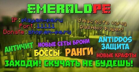 Сервер EmeraldPE