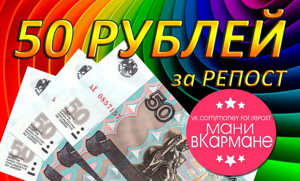 50 рублей разыграем у нас в группе‼  Условия участия: 1) Вступить в