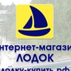 Лодки ПВХ | лодку-купить.рф | интернет-магазин