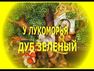 У ЛУКОМОРЬЯ ДУБ ЗЕЛЕНЫЙ/ сказки Пушкина / АУДИОСКАЗКИ