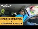 """Знаки со стрелками и гаишники в засаде Молодец Колёса"""" молодец Таксист Р"""
