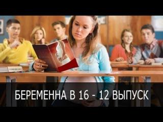 Беременна в 16 | Вагітна у 16 | Сезон 1, Выпуск 12
