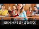 Беременна в 16 Вагітна у 16 Сезон 1 Выпуск 12