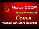 СССР ☭ Правда великого народа ☆ Семья фильм второй ☭ Киноэпопея