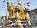 Игорь Корнелюк - Питер (саундтрек к сериалу Бандитский Петербург)