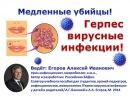 Герпес вирусные инфекции лекция Егорова А И врач инфекционист микробиолог
