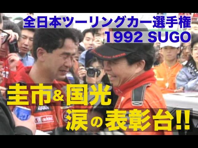 1992 全日本ツーリングカー選手権 土屋圭市 涙の表彰台!! Gr.A R32GT-R RACE