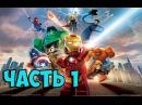 LEGO Marvel super heroes прохождение , часть 1 железный человек , халк и человек паук