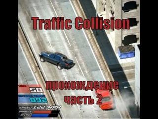 Traffic Collision (аварии на машинах). Прохождение. Часть 2