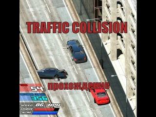 Traffic Collision (аварии на машинах). Прохождение
