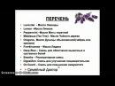 Натуральные Эфирные Масла доТерра / doTerra Russian Essential Oils