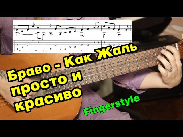 Как жаль - Браво | На гитаре разбор | fingerstyle