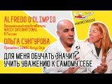 Обучать значит учить уважению к самому себе Alfredo D'Olimpio и Ольга Сунгурова для #биз ...