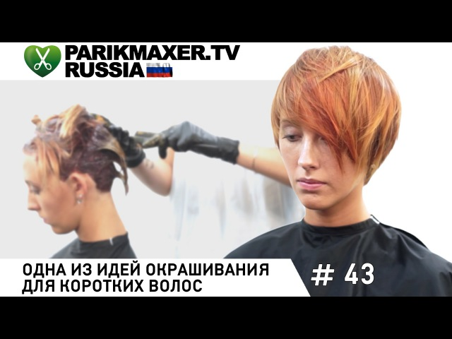 Окрашивание волос. Техника для салона красоты. парикмахер тв РОССИЯ