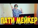 ИВАНГАЙ Патимейкер , хей, Пати мейкер , уличный денсер ивангай, танцует