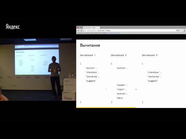 3. Модульная сборка БЭМ-проектов. И никаких bem-tools - Владимир Гриненко
