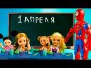 Куклы Барби и Штеффи Розыгрыши на 1 апреля в школе Человек Паук Учительница игры ...