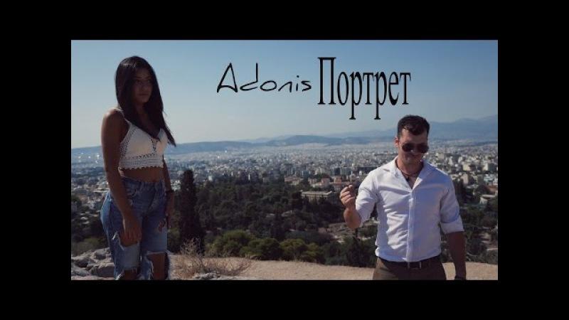 N.Adonis - Портрет (new 2016)