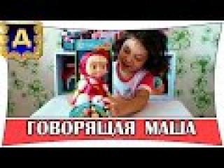 ГОВОРЯЩАЯ МАША из м/ф Маша и Медведь. Кукла МашаДом Игрушек