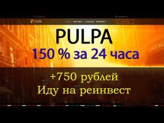 Pulpa. 150 % за 24 часа. Заработал 750 рублей