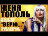 ЖЕНЯ ТОПОЛЬ с живой концертной программой ВЕРЮ в Московском Государственно ...