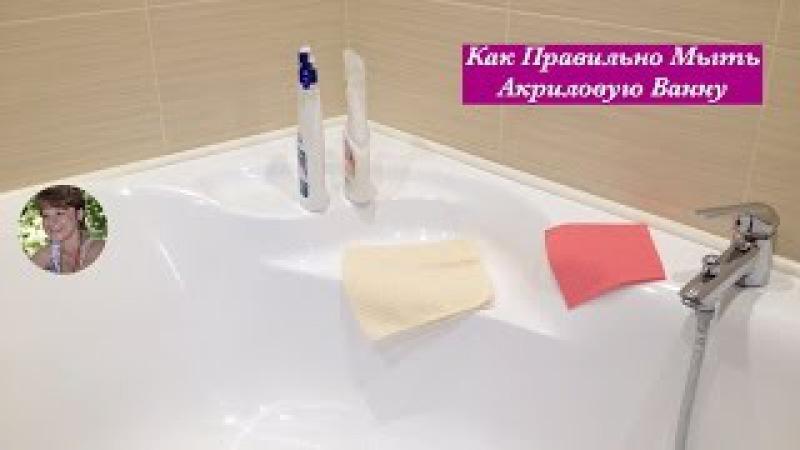 Как Правильно Мыть Акриловую Ванну, Лайфхак (How to Clean Acrylic Bathtub)