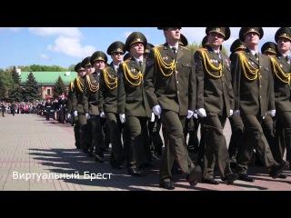 День Победы - 2016, Брест и Брестская крепость