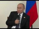 Путин 🔴 США за всеми подглядывают и всех подслушивают 😎