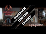 RUSSIAN UNITED CHART (18/06/2016) [TOP 40 Hot Russia Songs]