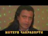Фестиваль фильмов с Митхуном Чакраборти