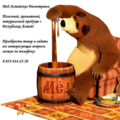 Мед Алтайское-Разнотравье