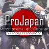 ProJapan Доставка мотоциклов из Японии и США.