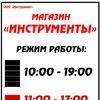"""""""Инструменты"""" Мурманск - техника для работы"""