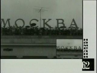 Намедни. Наша эра - 1962