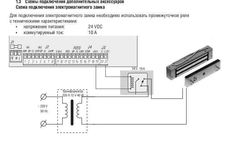 Электромагнитный замок стрелы шлагбаума