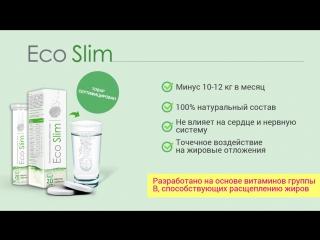 ECO SLIM - шипучие таблетки для похудения Эко Слим- где купить, цена, отзывы, инструкция