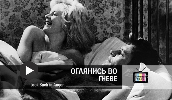 Оглянись во гневе (Look Back in Anger)