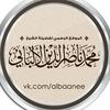 шейх имам аль-Альбани