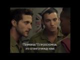 Израильский сериал - М. Т. 33 036 серия (с субтитрами на русском языке)