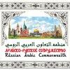 Ассоциация «Арабско-русское содружество»