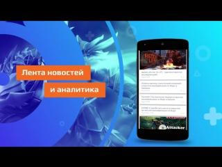 Промо приложения Well Played- Dota 2