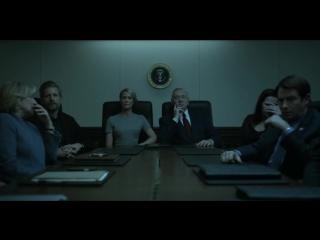 Карточный домик. House.of.Cards.[S04E13]_Мы не сдаёмся террору, мы и есть террор