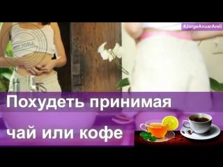 Россия. Низкий вес, наслаждаясь вкусным чаем или кофе