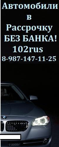 Авто в кредит без банка в москве