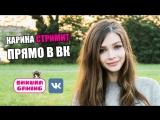 Карина стримит ВКонтакте